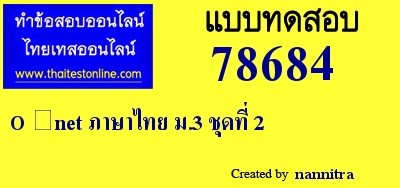 ,https://sites.google.com/site/mote823/daw-hold-xeksar,ภาษาไทย